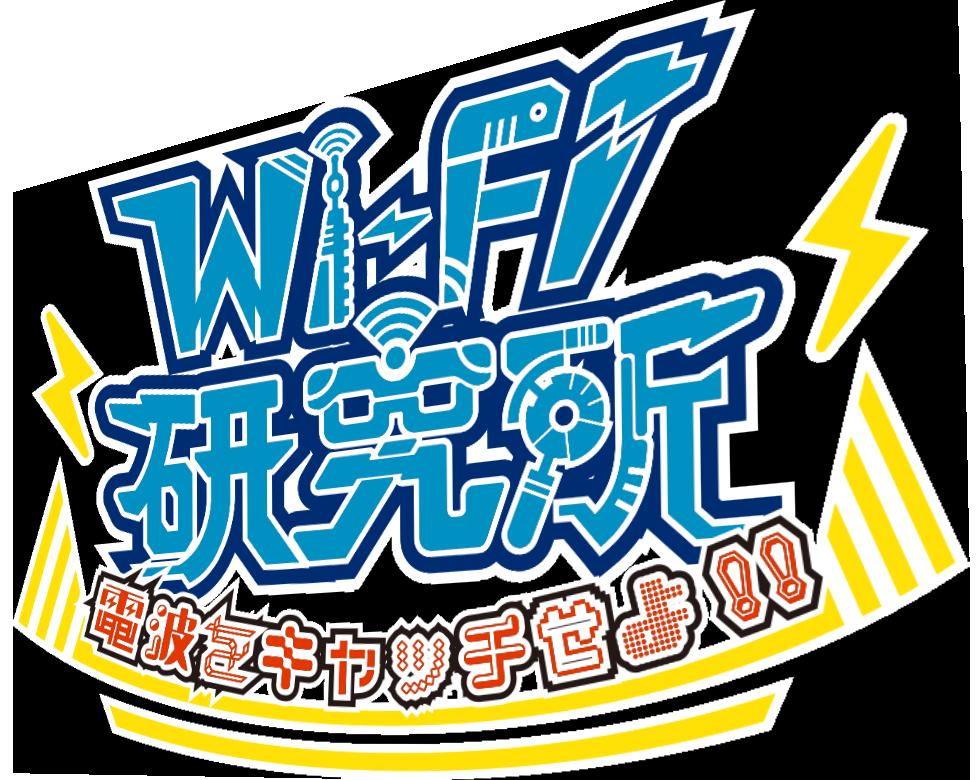 Wi-fi研究所